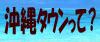 沖縄タウンって?