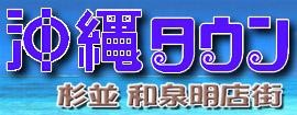 沖縄タウン トップページ
